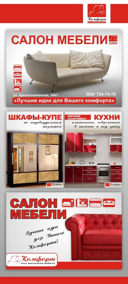 Дизайн для рекламы мебели